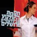 חממת הקולנוע הבינלאומית - ירושלים