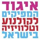 איגוד המפיקים לקולנוע וטלויזיה בישראל