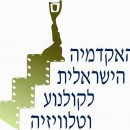 האקדמיה הישראלית לקולנוע ולטלויזיה