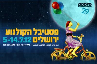 פסטיבל ירושלים 2012.