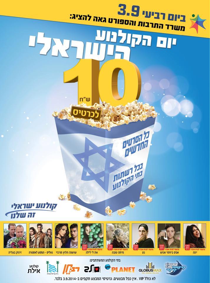 """יום הקולנוע הישראלי - 10 ש""""ח"""