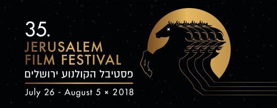 פסטיבל הסרטים ירושלים 2018.