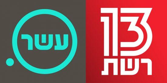 לוגואים רשת 13 וערוץ עשר. באדיבות הערוצים