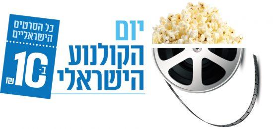 יום הקולנוע הישראלי.