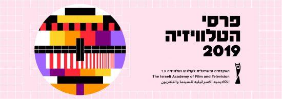 פרסי הטלויזיה 2019-2020 של האקדמיה הישראלית לקולנוע וטלויזיה.