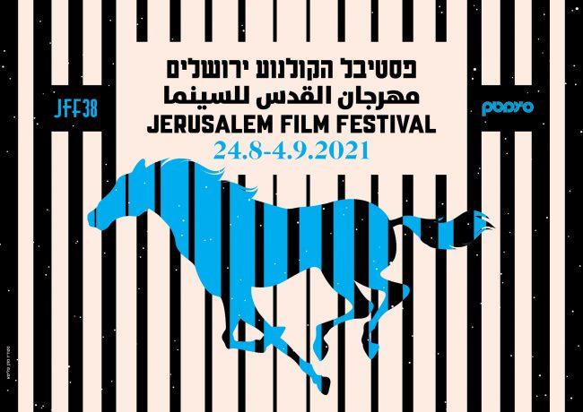 פסטיבל הקולנוע ירושלים 2021.