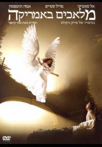 מלאכים באמריקה - כרזה