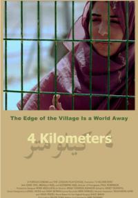 4 קילומטר - כרזה