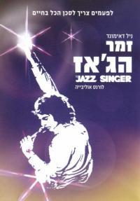 זמר הג'אז