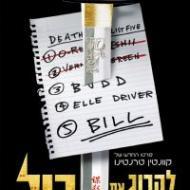 להרוג את ביל - פרק II