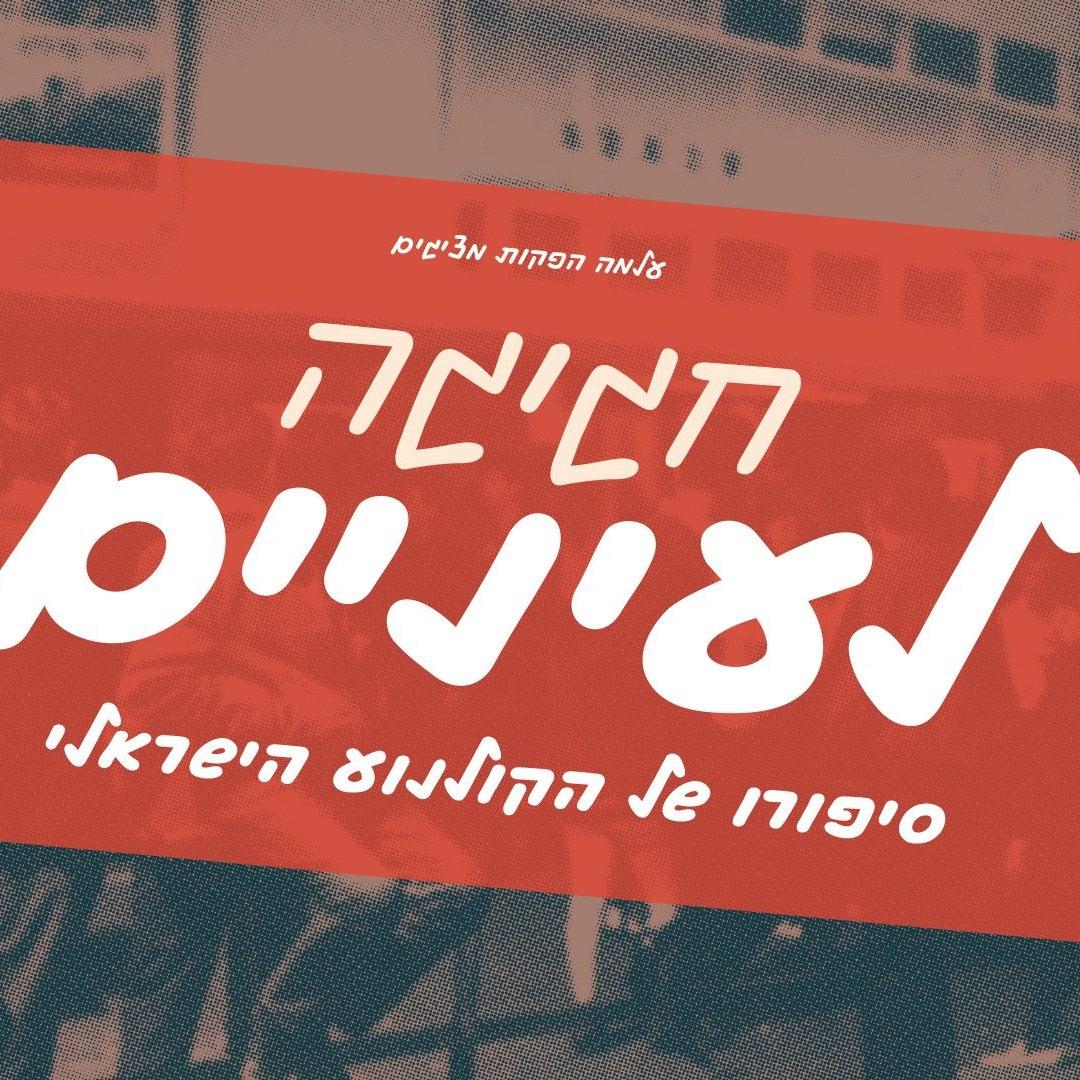 חגיגה לעיניים - סיפורו של הקולנוע הישראלי