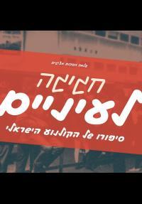 חגיגה לעיניים - סיפורו של הקולנוע הישראלי - כרזה