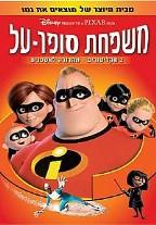 משפחת סופר-על - כרזה