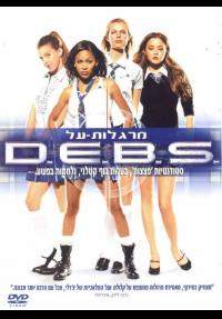D.E.B.S: מרגלות על