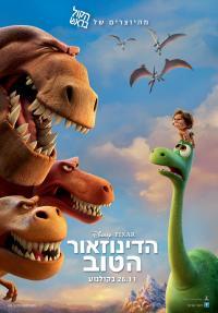 הדינוזאור הטוב - כרזה