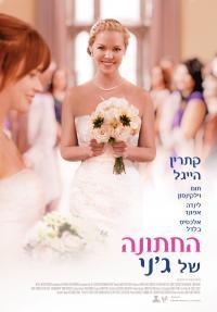 החתונה של ג'ני - פוסטר