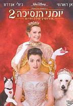 יומני הנסיכה 2: אירוסין מלכותיים