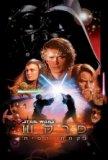 מלחמת הכוכבים: פרק 3 - נקמת הסית' - כרזה
