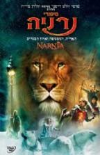 ספורי נרניה - האריה, המכשפה וארון הבגדים