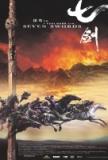 שבע חרבות