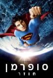 סופרמן חוזר