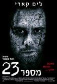 מספר 23