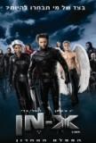 אקס-מן 3