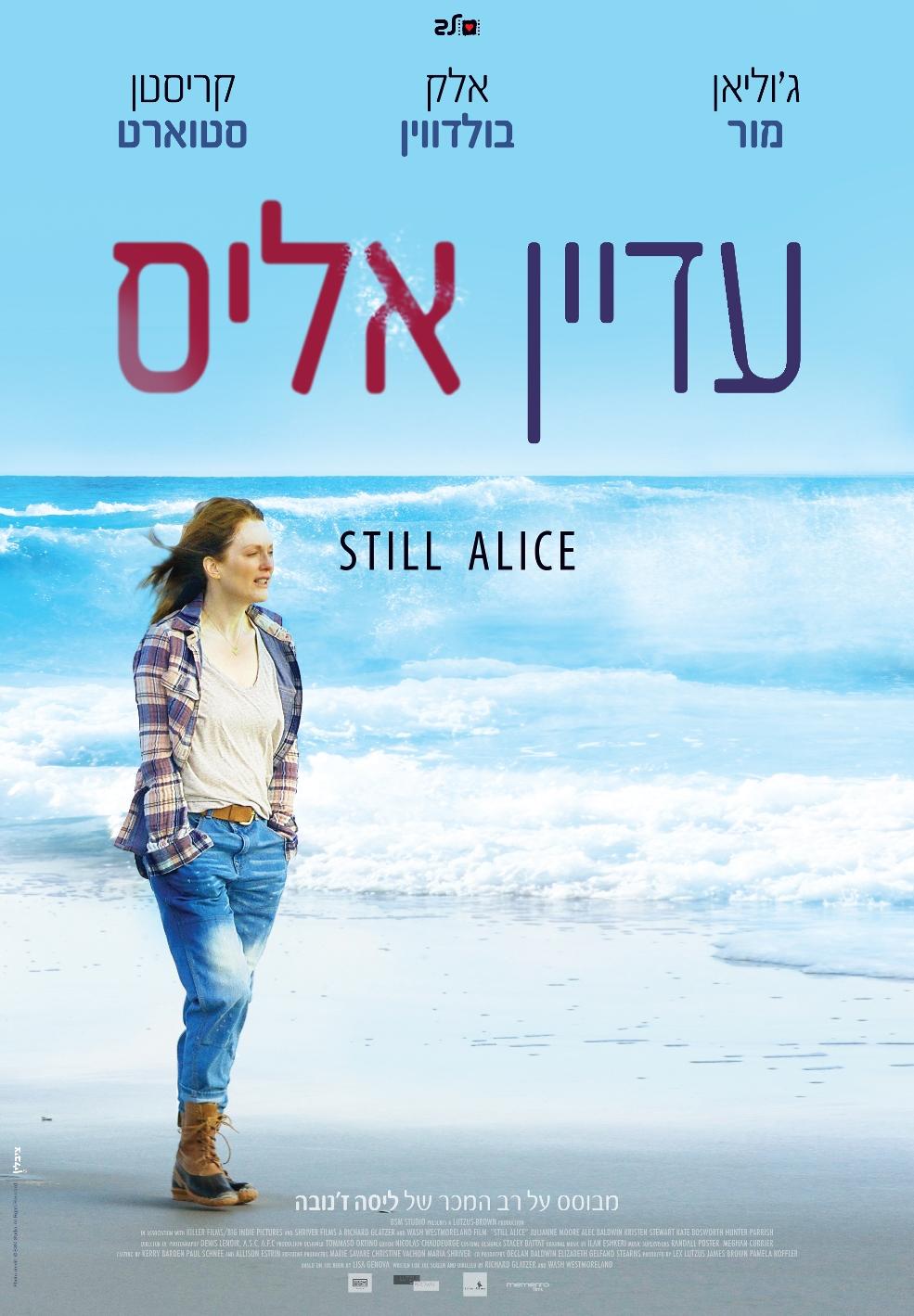 עדיין אליס