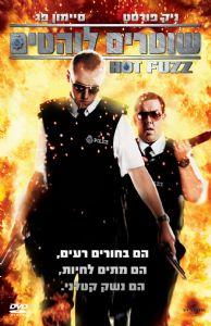 שוטרים לוהטים - כרזה