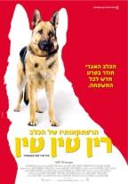 הרפתקאותיו של הכלב רין טין טין