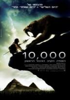10,000 - כרזה