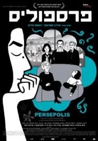 פרספוליס - כרזה