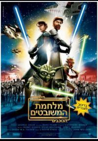 מלחמת הכוכבים: מלחמת המשובטים - כרזה