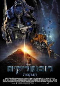 רובוטריקים: הנקמה