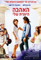 האהבה היוונית שלי