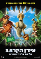 עידן הקרח 3: עלייתם של הדינוזאורים