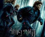 הארי פוטר ואוצרות המוות: חלק ראשון