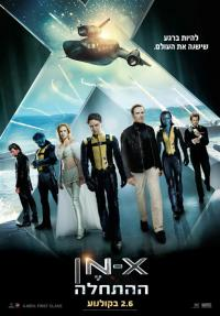 X-מן: ההתחלה - כרזה