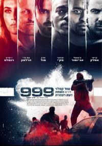 999 - פוסטר