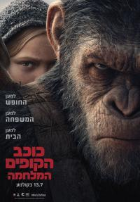 כוכב הקופים: המלחמה - כרזה