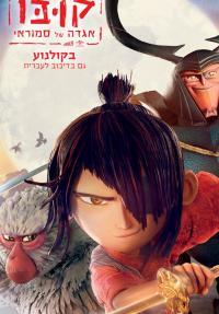 קובו: אגדה של סמוראי - כרזה