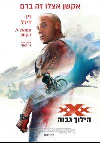 xXx 3: הילוך גבוה - פוסטר