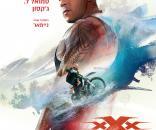 xXx 3: הילוך גבוה