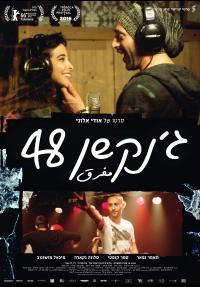 ג'נקשן 48 - פוסטר