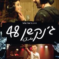 ג'נקשן 48