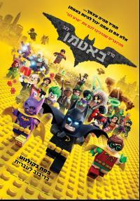 סרט לגו באטמן - כרזה