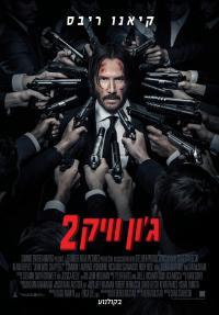 ג'ון וויק 2 - כרזה