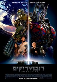 רובוטריקים 5: האביר האחרון - כרזה