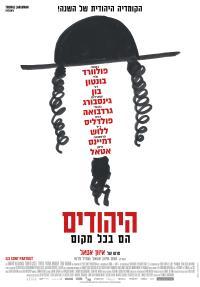 היהודים: הם בכל מקום
