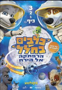 כלבים בחלל 2: הרפתקה אל הירח